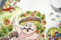 Украинские народные сказки могут стать нематериальным наследием ЮНЕСКО