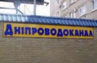 КП «Днепрводоканал» пытался украсть 8,6 млн грн путем фальсификации тендера, - Сергей Суханов (ФОТО)