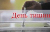 24 октября в «День тишины» запрещена любая политическая агитация