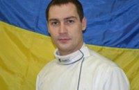 Днепропетровский спортсмен стал победителем Кубка Мира по фехтованию на шпагах