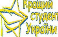 Как стать лучшим студентом Украины: стартует новый конкурс