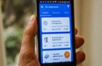 Мобильное приложение к горячей линии губернатора: первые пользователи получат решения уже до Нового года