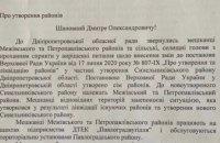 Обращение Днепропетровского областного совета в ВР и Кабинет Министров