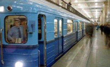 Кабмин выделил 20 млн. грн. днепропетровскому метрополитену