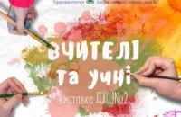   Днепропетровский художественный музей приглашает горожан на выставку «Учителя и ученики»