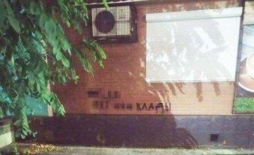В Кривом Роге 18-летний парень разрисовывал фасады домов