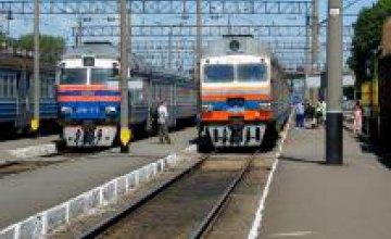 Приднепровская железная дорога назначила 17 дополнительных поездов к Пасхе
