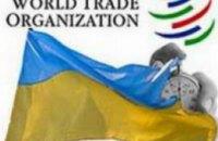 Украина стала членом ВТО