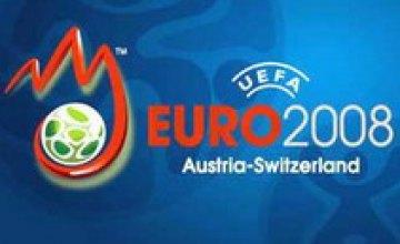 7 июня в Базеле состоится первый матч финального турнира Евро-2008