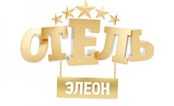 Госкино запретило 4 сезон российского сериала «Кухня»