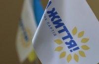Лидер фракции «За життя» в Днепровском горсовете Сергей Никитин рассказал о планах партии на 2018 год