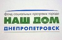 Депутаты Днепропетровского горсовета создали депутатскую группу «Наш дом - Днепропетровск»