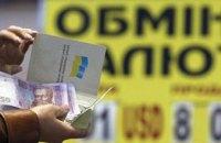Национальный банк упростил условия покупки валюты для ряда операций