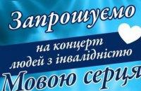 «Мовою серця»: Геннадий Гуфман и партия «За життя» приглашают на концерт ко Дню людей с инвалидностью