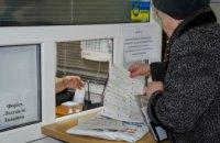 Майже 333 тис родин Дніпропетровщини отримують допомогу від держави на оплату комуналки