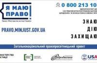 В библиотеках Днепропетровщины работают бесплатные юридические консультации