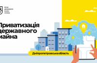 У Дніпропетровській області готують до приватизації більш ніж 100 державних об'єктів