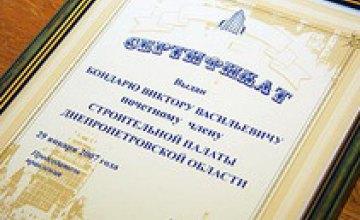 Бондарь стал почетным членом Строительной палаты Днепропетровской области
