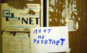 С 5 декабря в Днепропетровске отключат более 200 лифтов