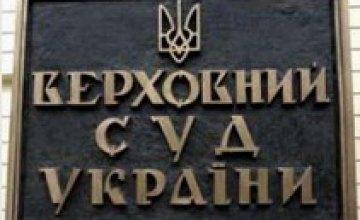 Генпрокуратура передала в Верховный Суд дело относительно председателя одного из судов в Днепропетровской области