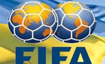 Сборная Украины по футболу опустилась на 1 позицию в рейтинге ФИФА