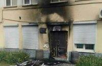 В Днепропетровской области подожгли еще два офиса Оппозиционного блока