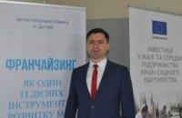 Днепр является одним из самых продвинутых городов Украины по развитию франчайзинга, - эксперт