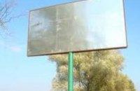 В Днепропетровске принудительно демонтируют 371 бигборд