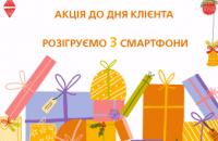 Днепропетровскгаз разыгрывает смартфоны ко Дню клиента