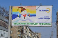 «За життя» продлила новогоднее настроение: Детские рисунки вновь появились на биг-бордах Днепра (ФОТО)