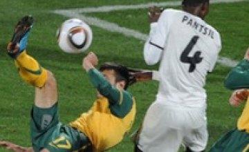Гана сыграла вничью с Австралией на ЧМ