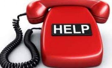 За сутки на горячие линии «101» и «112» в Днепропетровской области поступило 3,5 тыс. звонков