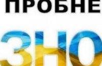 Почти 14,5 тыс абитуриентов Днепропетровщины проверят знания во время пробного ВНО