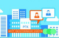 «Дніпрогаз» інформує про зміни в обслуговуванні споживачів газу Дніпра та Дніпровського району