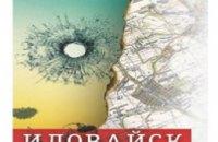 Мужская проза об Иловайской трагедии: в ДнепрОГА авторы современности представляют две книги о горячем августе 2014-го
