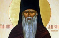 Сегодня православные молитвенно чтут память преподобного Амвросия Оптинского