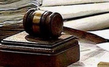 Прокуратура возбудила уголовное дело в отношении председателя районного суда Днепропетровска