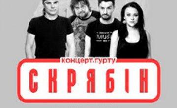 Возле Днепропетровской облгосадминистрации выступит «Скрябин»