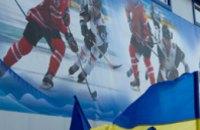 Завтра в Днепропетровске состоится торжественное открытие Ледовой арены