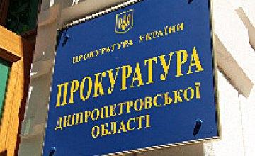 Генпрокурор назначил еще одного заместителя прокурора Днепропетровской области