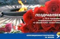 «ОППОЗИЦИОННАЯ ПЛАТФОРМА – ЗА ЖИЗНЬ» поздравила украинцев с Днем освобождения страны от фашистских захватчиков