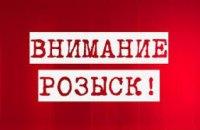 На Днепропетровщине полиция разыскивает без вести пропавшего (ФОТО)