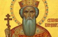 Сегодня православные молитвенно чтут память равноапостольного великого князя Владимира