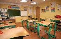 Как учебные заведения Днепра готовятся к новому учебному году