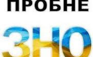 В первый день регистрации на пробное ВНО на Днепропетровщине зарегистрировались более 600 человек