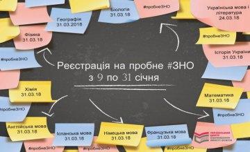 В Днепропетровской области стартовала регистрация на пробное ВНО-2018