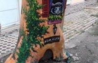 В Одессе из пенька сделали арт-объект «Дом котэ» (ФОТО)