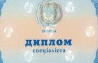 Все вузы Украины обязаны выдавать приложения европейского образца