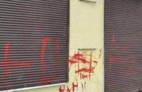 В ОПЗЖ считают, что вандализм и ненависть не имеют ничего общего с патриотизмом