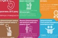 ТОП-5 достижений 2015 года: сотрудничество с общественностью на Днепропетровщине